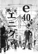 Enigma 40 Spoilers, Predictions, Imagens e Discussões 55a6f9139821271